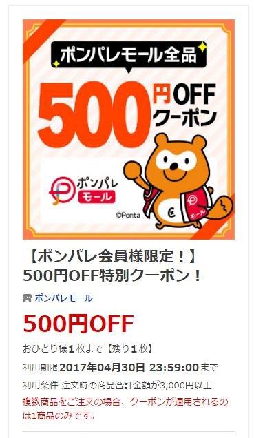 ポンパレモール 会員が使える500円クーポン