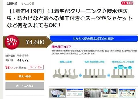 ポンパレ 11着宅配クリーニングが50%OFFの4600円