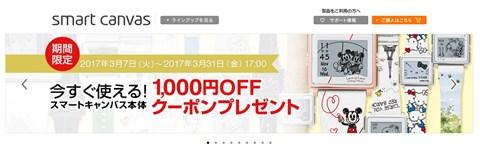 エプソンダイレクト スマートキャンバス1000円引きクーポン