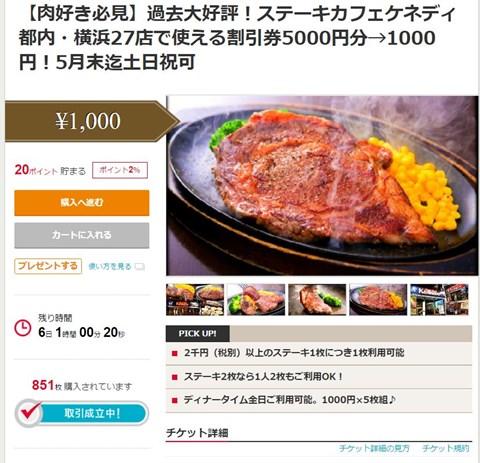 ポンパレでステーキカフェケネディの割引券5000円分が1000円に