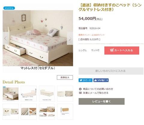 収納付きすのこベッドの写真