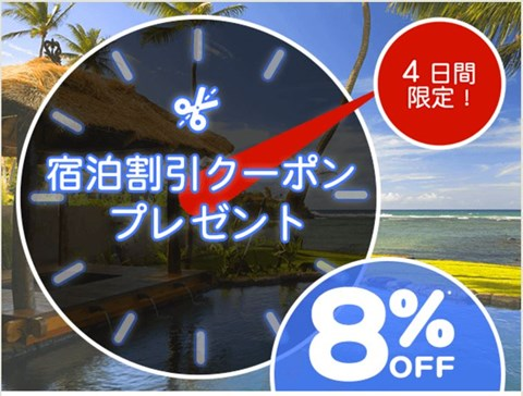 Hotels.com 8月31日までの宿泊が対象の8%OFFクーポン