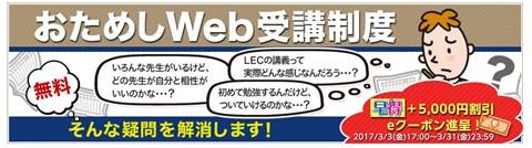 LEC おためしWeb受講制度の無料申込で5000円割引クーポン
