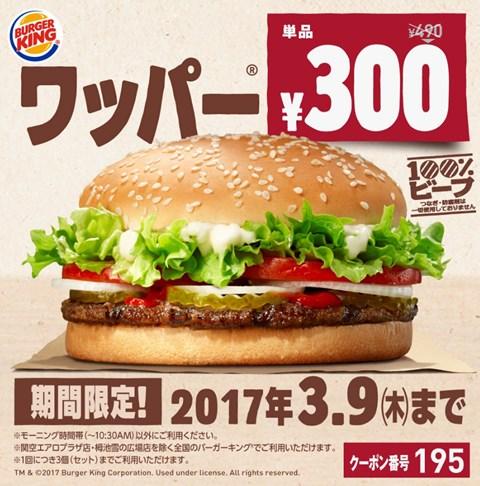 バーガーキング ワッパーが490円が300円になるクーポン
