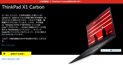 ThinkPad X1 Carbonの特徴