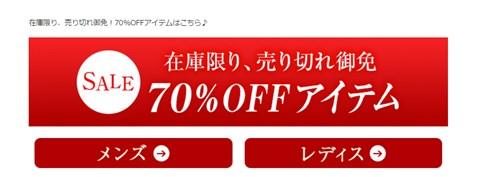 グンゼ 冬の本気セールファイナル!最大70%OFF