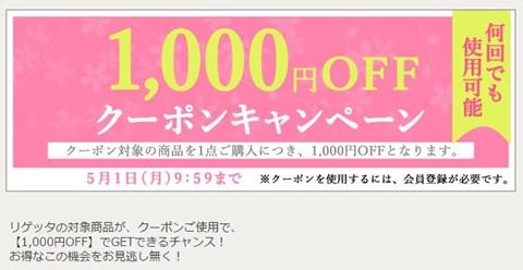 リゲッタ公式通販 1000円オフクーポンを配布