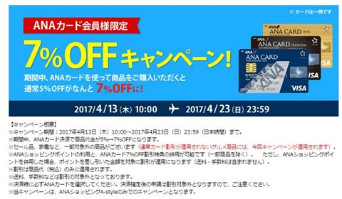 A-style ANAカード会員なら7%OFF