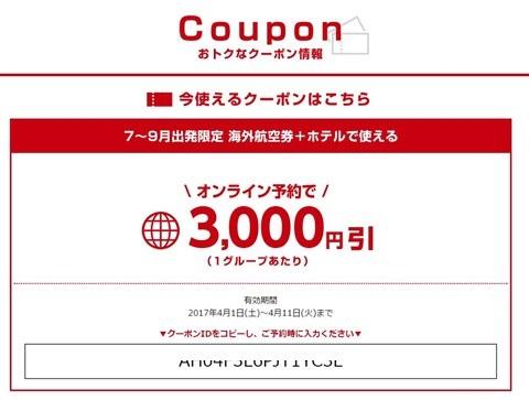 HIS 海外航空券+ホテル 3,000円引クーポン