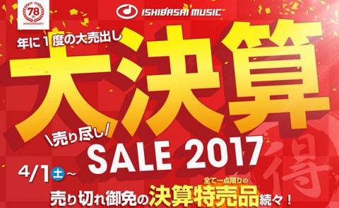 イシバシ楽器 2017年大決算セール!
