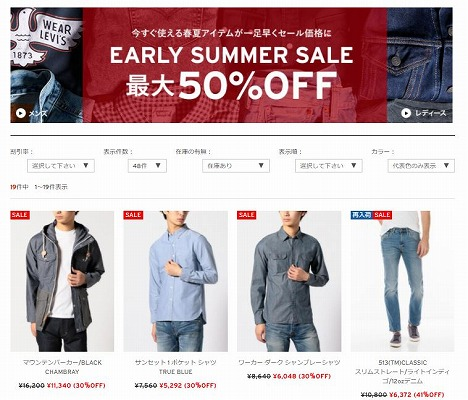 リーバイス 最大50%OFF!2017EARLY SUMMER SALE