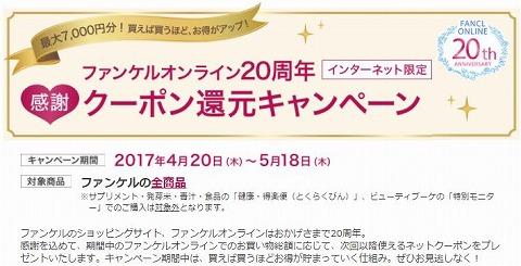 ファンケル 最大7000円分!クーポン還元キャンペーン