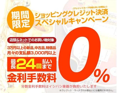 金利手数料0円の告知