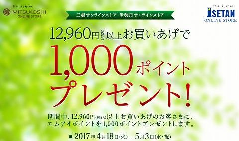 三越オンラインストア 1000ポイントプレゼントキャンペーン