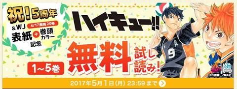 ひかりTVブック ハイキュー!が5巻まで無料