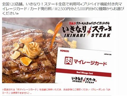 グルーポン いきなり!ステーキの肉マイレージカード