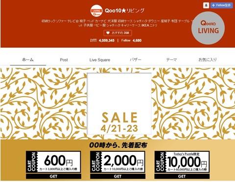 Qoo10 GW SUPER SALE!23日までクーポンを配布