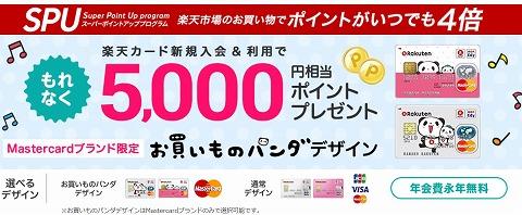 楽天カード 新規入会と利用で5000円相当ポイント