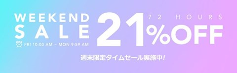 FOREVER21 週末限定タイムセール!21%OFF