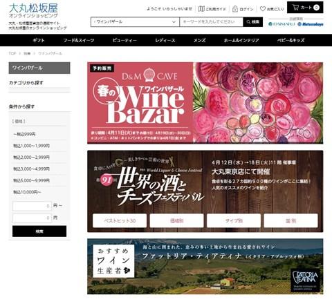 大丸松坂屋 オンラインショップでワインバザールを開催
