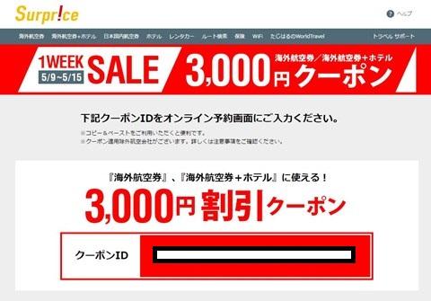 Surprice 1weekSALE 3000円引きクーポン