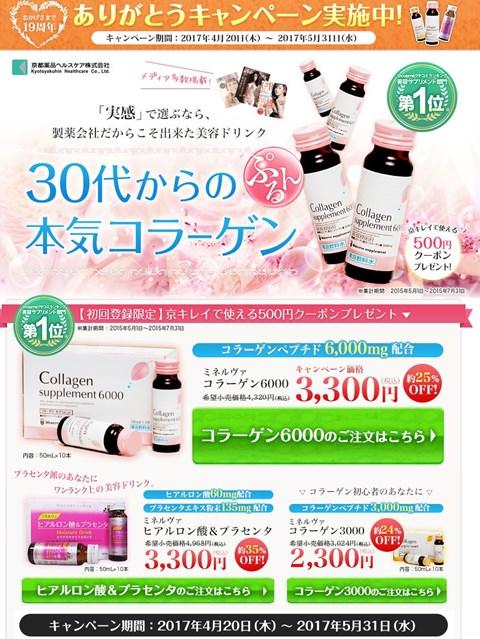 京都薬品ヘルスケア 19周年記念のありがとうキャンペーン