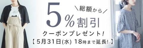 ナチュラン 総額から5%OFFクーポン
