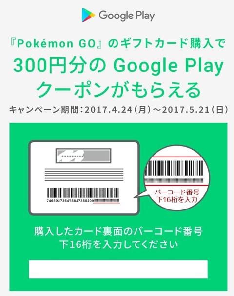 Pokémon GOギフトカードの購入で300円分のGoogle Playクーポン