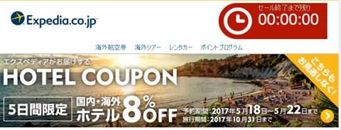 エクスペディア 8%OFFクーポン!2017年5月22日まで