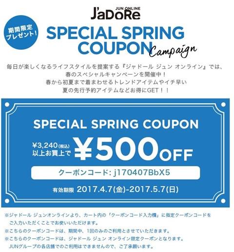 オンラインショップJ'aDoRe スペシャル500円引きクーポン