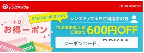 レンズアップル 600円OFFクーポン