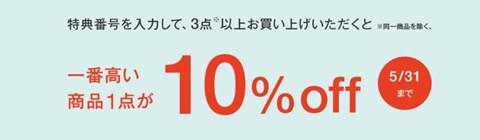 otto 1番高い商品1点が10%OFF