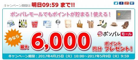 リクルートカード カード新規発行と条件達成で6000ポイント