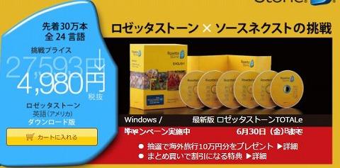 ロゼッタストーンの言語学習ソフトが4,980円