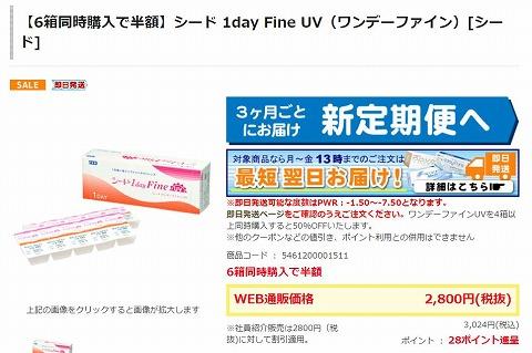 1day Fine UVの販売画像