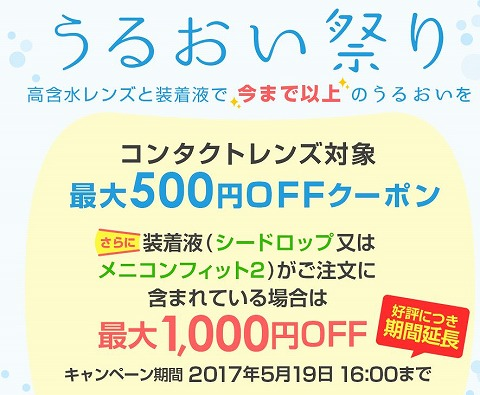 24レンズ うるおい祭り!コンタクト最大500円引きクーポン
