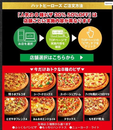 ピザハット 人気の8種ピザが最大50%OFF