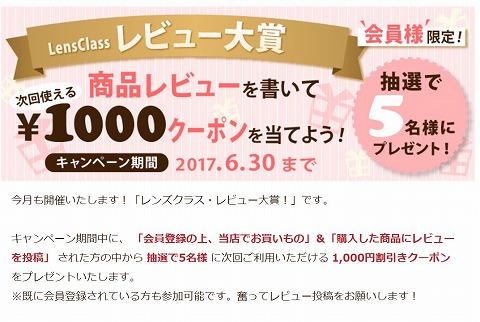 レンズクラス 商品レビューを書いて1000円クーポン