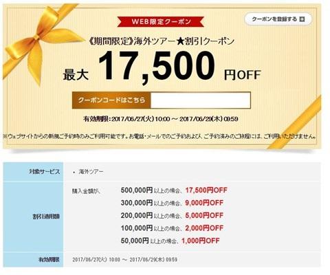 DeNAトラベル 超サマーセール!ツアーが最大17500円引きクーポン
