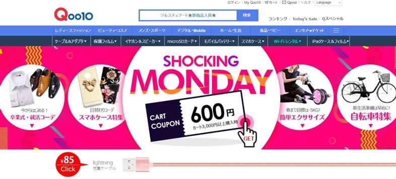 Qoo10 ショッキングマンデー600円クーポン