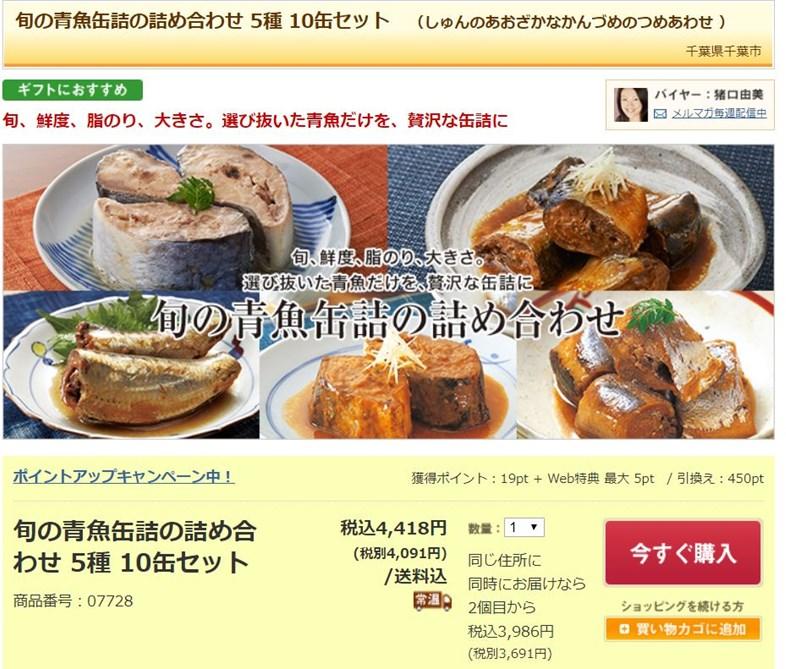セコムの食 3月20日までまとめ買いキャンペーン
