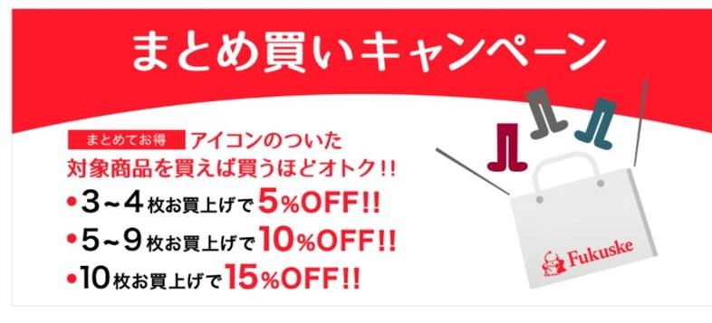 fukusukeのオンラインストアー 最大15%OFFまとめ買いキャンペーン