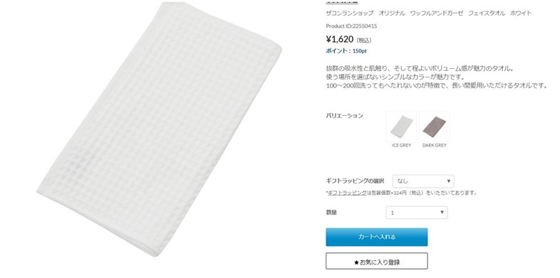 THE CONRAN SHOP ORIGINAL WAFFLE&GAUZE FACE TOWEL WHITEの販売画像